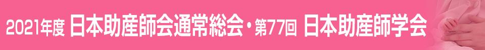 2021年度 公益社団法人 日本助産師会通常総会 第77回 日本助産師学会